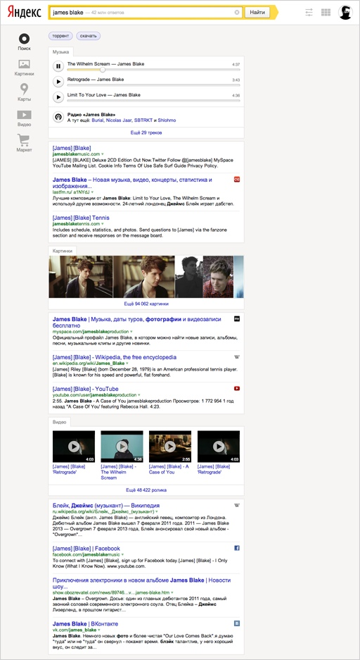 Новый дизайн страницы результатов поиска на Яндексе