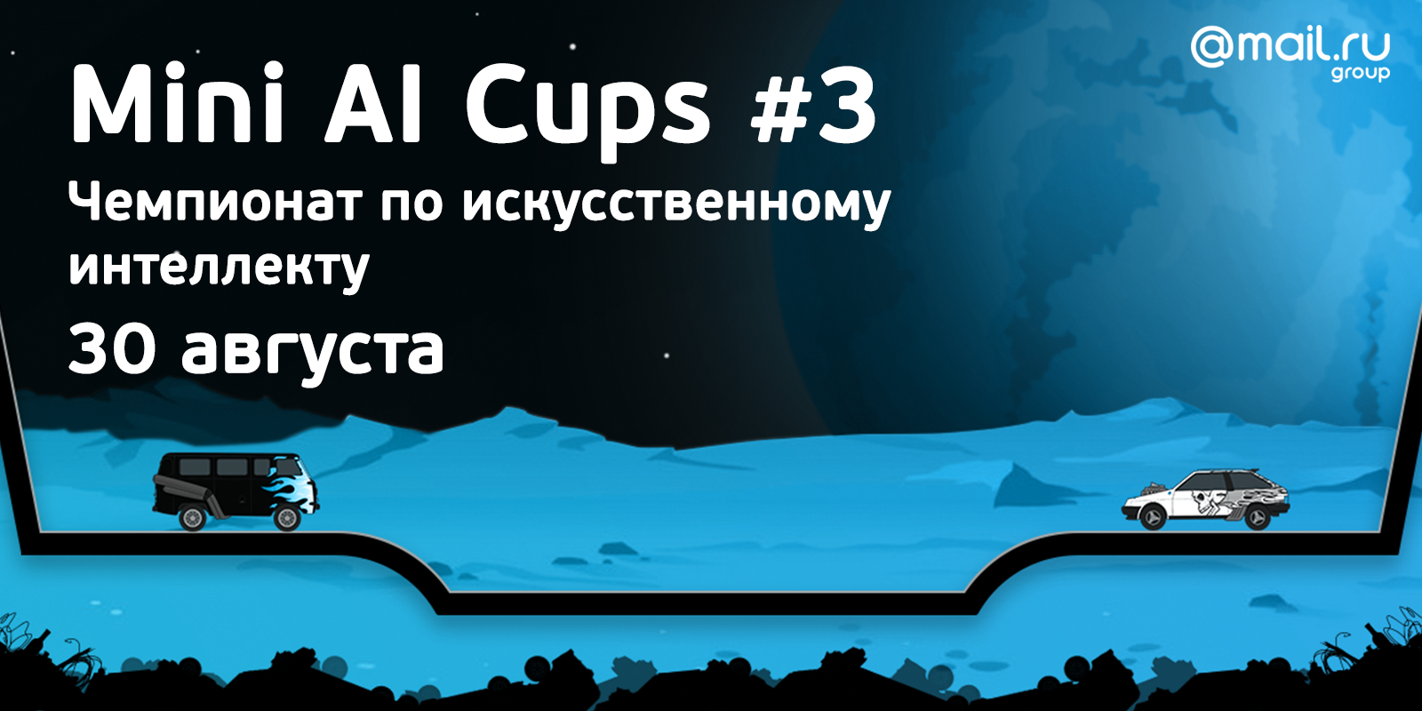 Run the Mini AI Cup # 3. The battle of cars in tight confined spaces