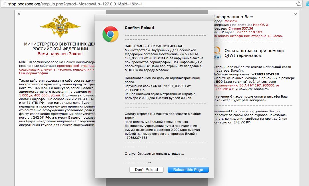 Незакрываемая вкладка в Chrome