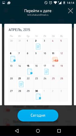 Shakuro: Навигация по календарю