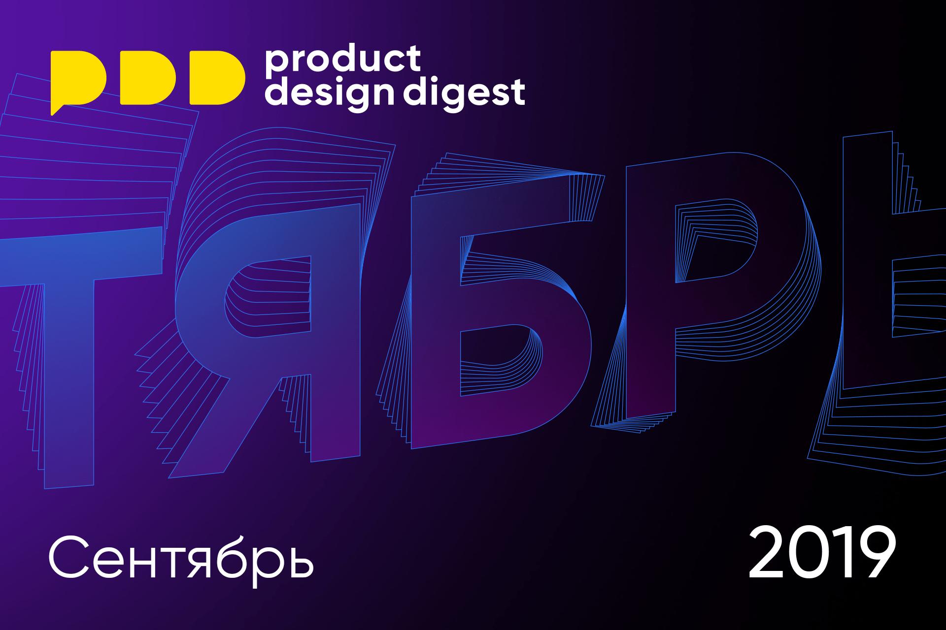 Дайджест продуктового дизайна, сентябрь 2019