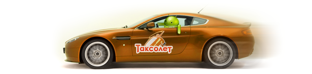 Taxi for android