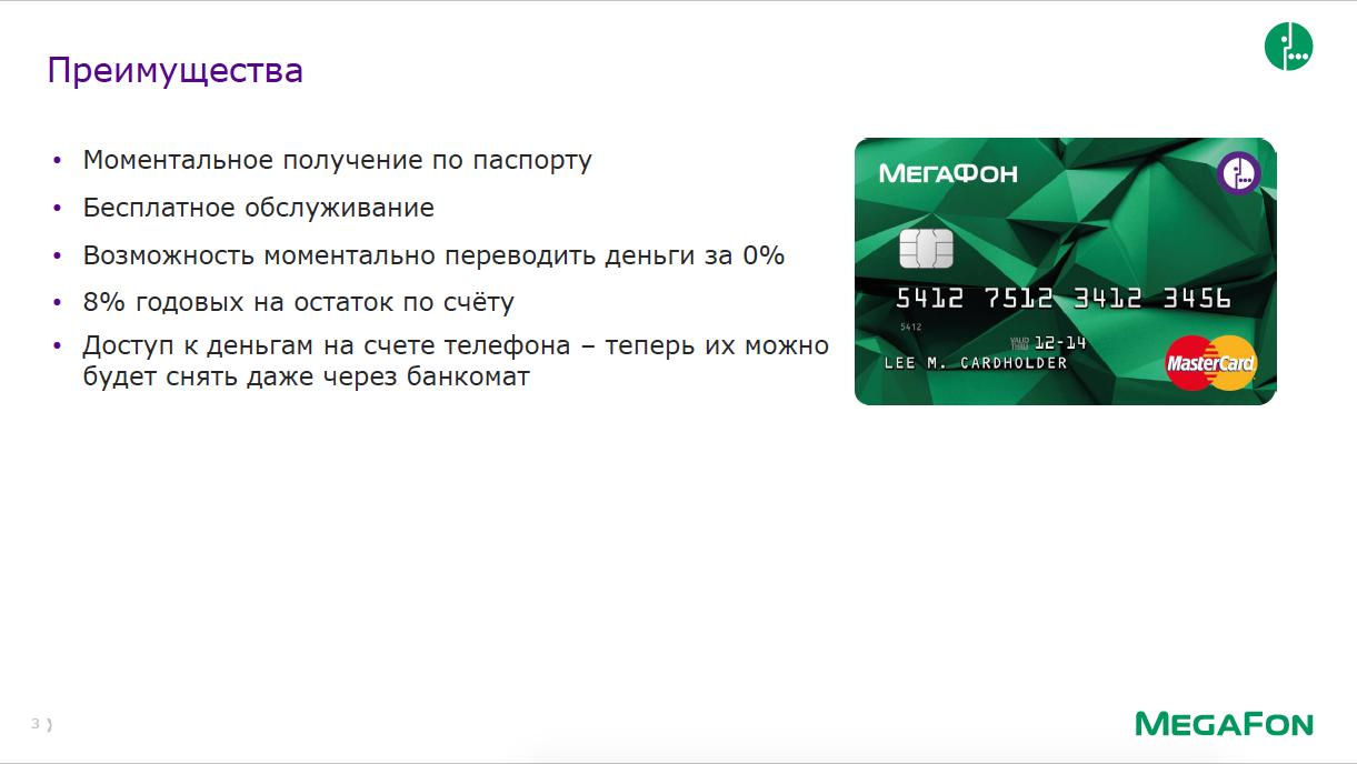 Банковская карта от МегаФона Блог компании МегаФон Хабрахабр Идея создания