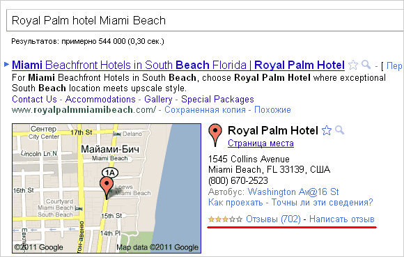 поиск отеля Royal Palm в Майами через Google.com выдает 702 пользовательских отзыва