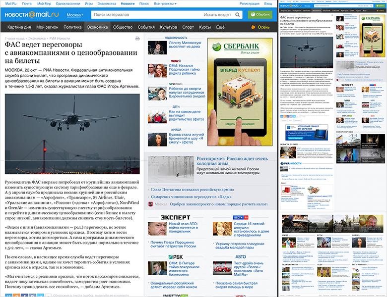 Новости Mail.Ru: Страница новости