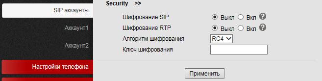Настройка шифрования