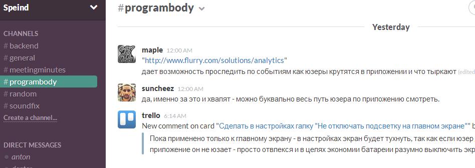 Slack инструкция на русском языке