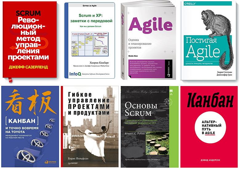 Восемь самых популярных книг по Agile, Scrum и Kanban