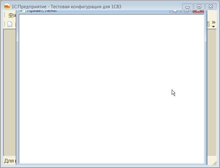 Рис. 8. Фреймовое окно в «толстых» формах 1С83