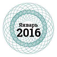 Дайджест продуктового дизайна, январь 2016