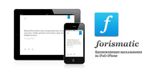 Forismatic 3.0