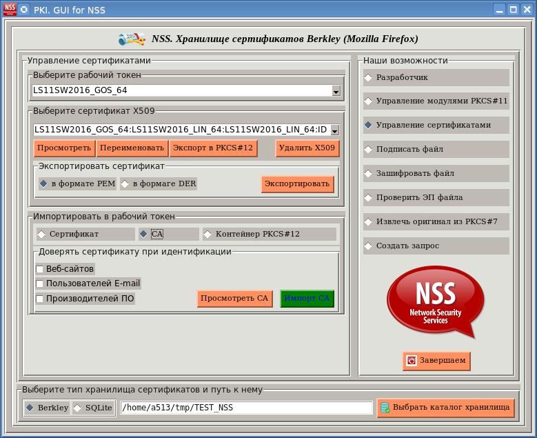 Использование механизмов криптографических токенов PKCS#11 в