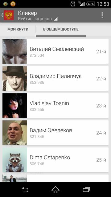 Создание рейтинга игроков для мобильной игры (Unity + Google Play Game Serv ...