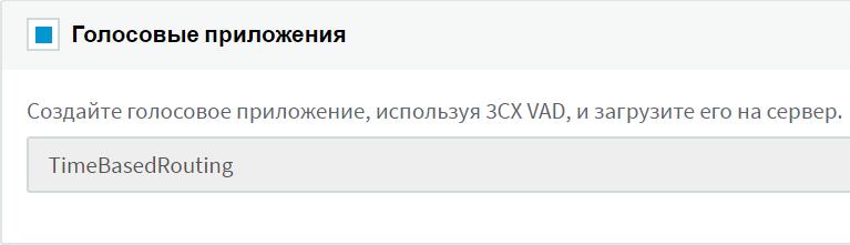 Загрузка голосового приложения на сервер 3CX
