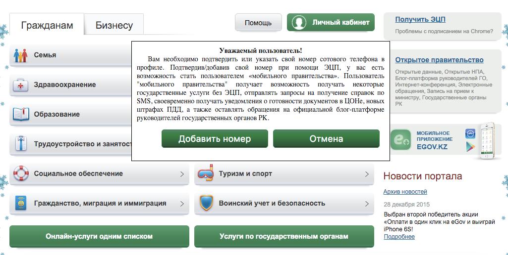 Защищает ли ваши персональные данные Электронное правительство Республики Казахстан (www.egov.kz)?