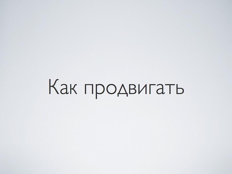 404fest-habr.025