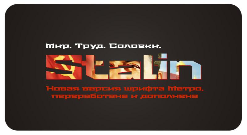[шрифт Stalin]