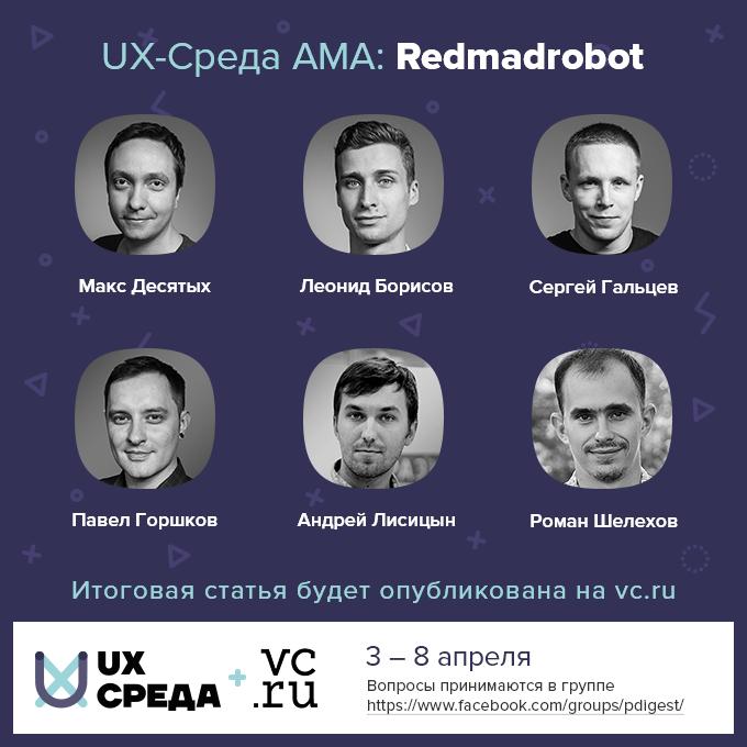 UX-Среда AMA №14: Redmadrobot