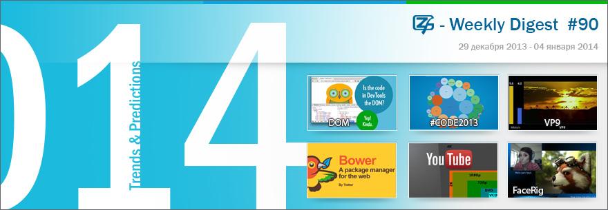 Дайджест интересных материалов из мира веб-разработки и IT за последнюю неделю № 90 (29 декабря — 4 января 2013)