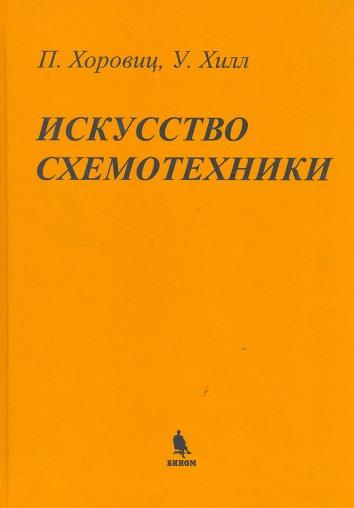 Обложка седьмого русского издания