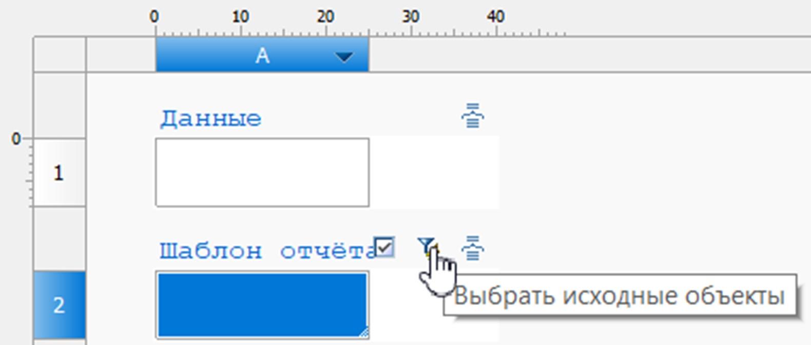 Рис. 7. Кнопка настройки фильтра объектов раздела отчета ячейки А2