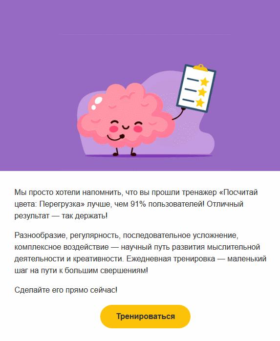 Сервис напоминает о ежедневной тренировке. В текст автоматически подставляется персональная информация – лучшие результаты пользователя.