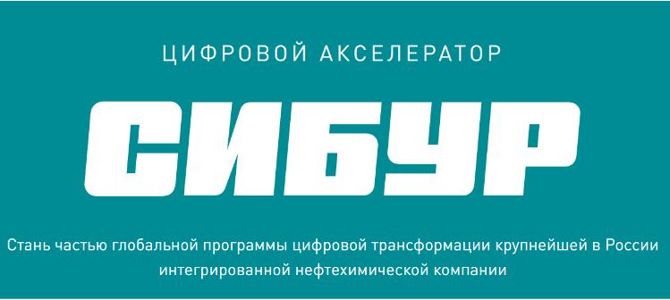 Цифровой акселератор СИБУРа  приём заявок до 23 апреля