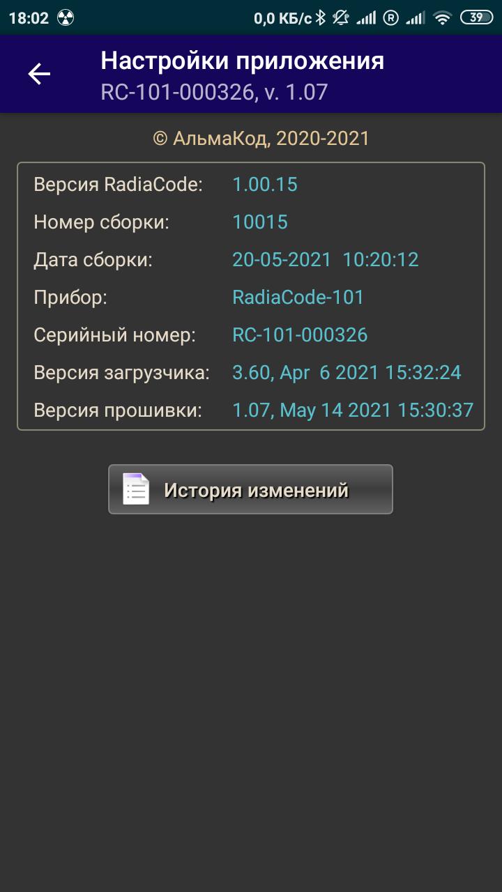 """""""О RadiaCode"""""""