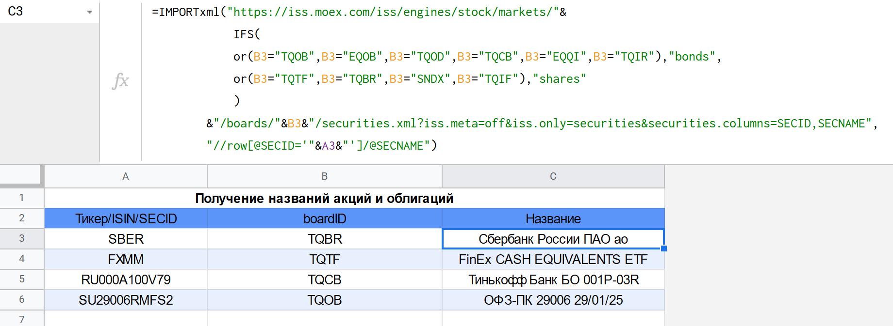 Гугл таблица с примерами автоматического получения имени для разных классов активов