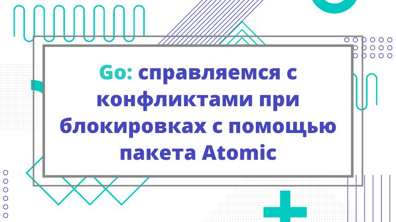 Перевод Go справляемся с конфликтами при блокировках с помощью пакета Atomic