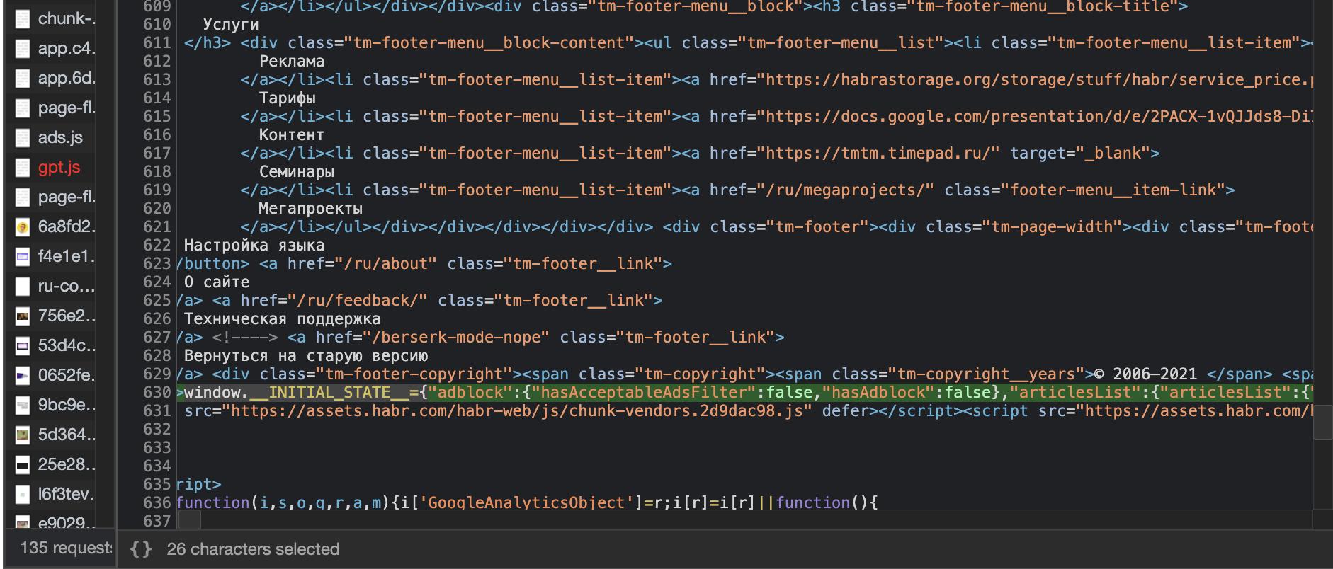 Красивый JSON на главной странице Habr.com. Почти официальный API! Надеюсь, меня не забанят.
