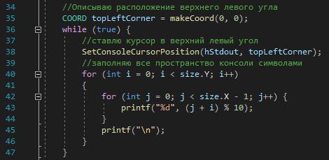 Вызов функции SetConsoleCursorPosition для перестановки курсора