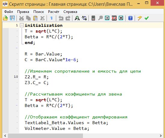 Рисунок 3.5.21. Скрипт изменения параметров модели