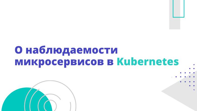 Перевод О наблюдаемости микросервисов в Kubernetes