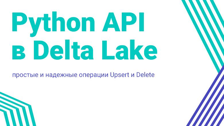 Перевод Python API в Delta Lake  простые и надежные операции Upsert и Delete