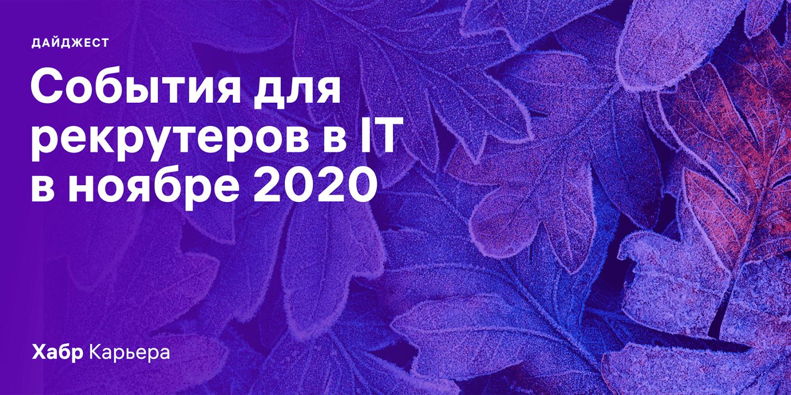 Дайджест событий для эйчаров и рекрутеров в IT на ноябрь 2020