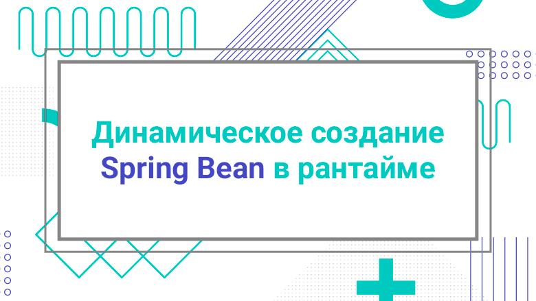 Перевод Динамическое создание Spring Bean в рантайме