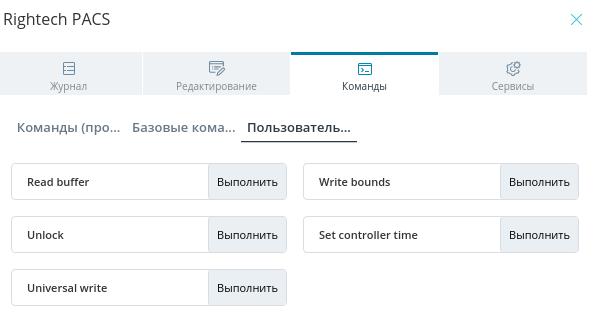 Интерфейс команд