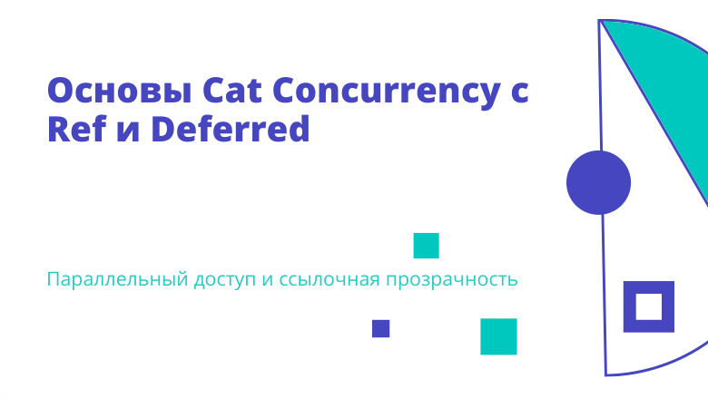 Перевод Основы Cat Concurrency с Ref и Deferred