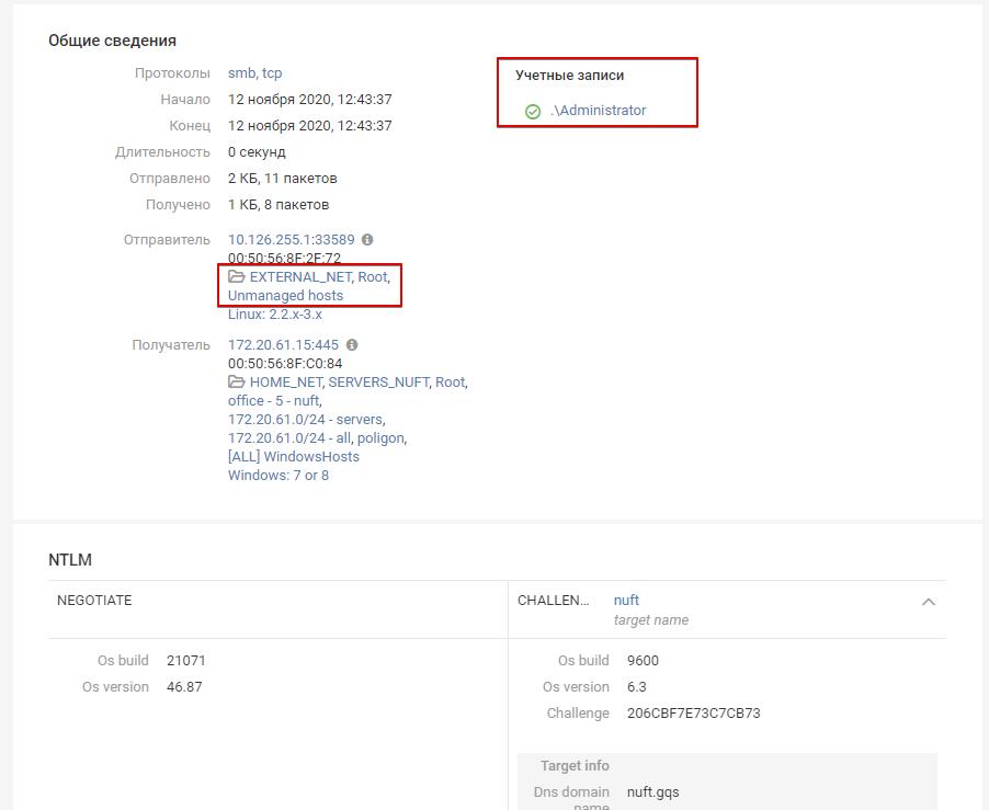 Успешное подключение из внешней сети к серверу под локальной учетной записью по протоколу SMB