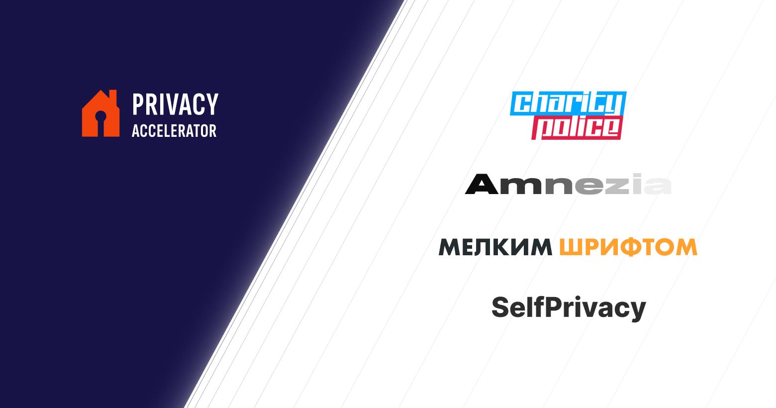 Privacy Accelerator: рассказываем об участниках и строим планы / Блог компании РосКомСвобода / Хабр