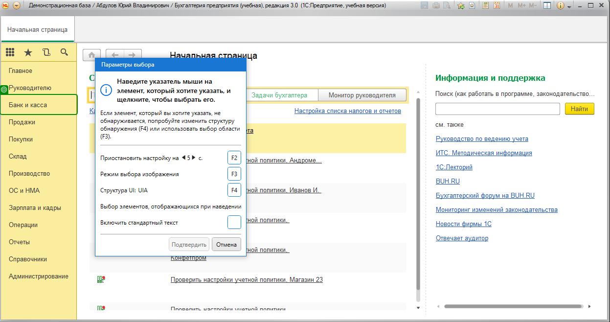 Рис. 2 Пример успешного выбора элемента меню в 1С 8.3 благодаря выбору UI Framework UIA робот видит кнопки меню, а не блок