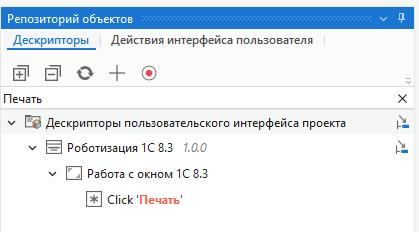 """Рис. 5 - Пример использования готовой настроки выбора кнопки """"Печать"""" из репозитория объектов"""