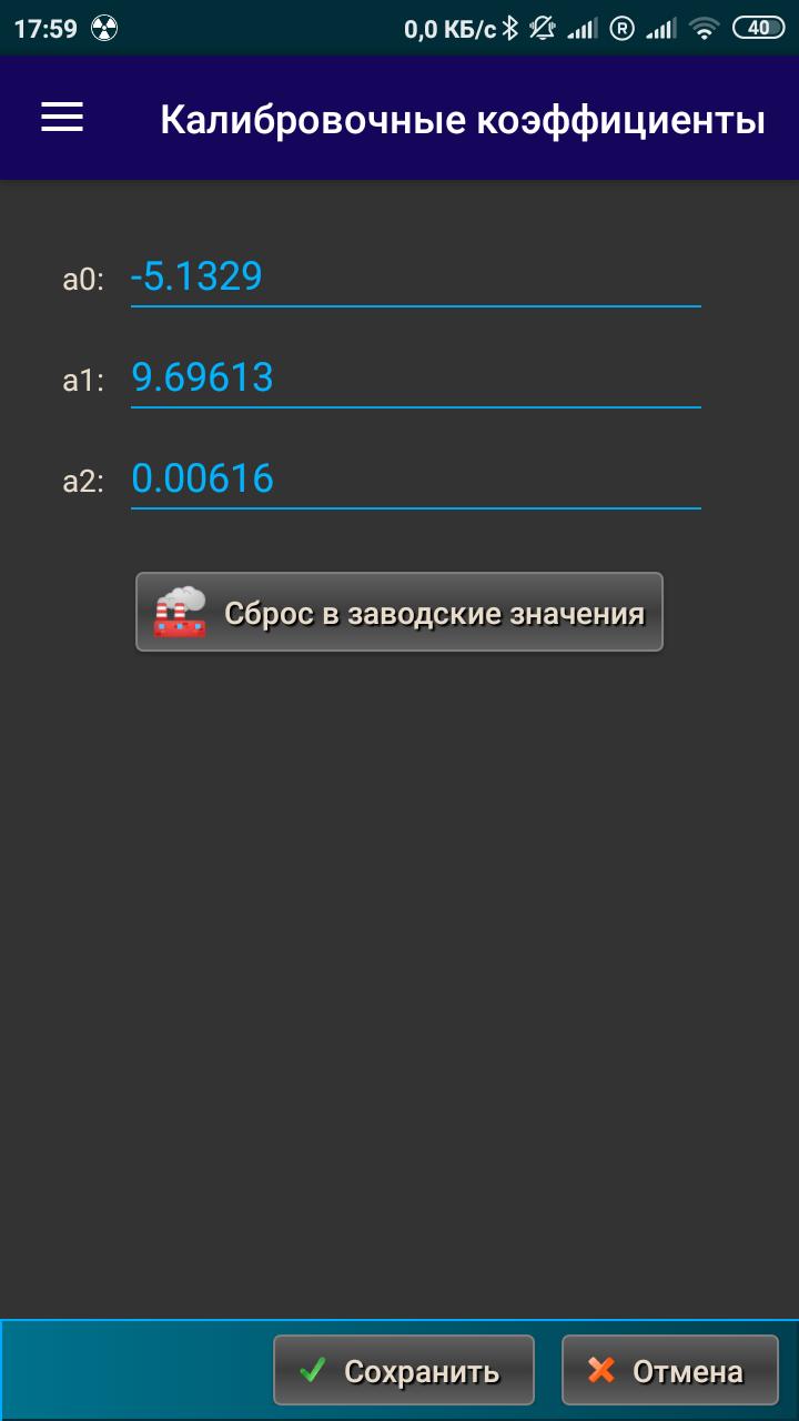 """""""Калибровочные коэффициенты"""""""