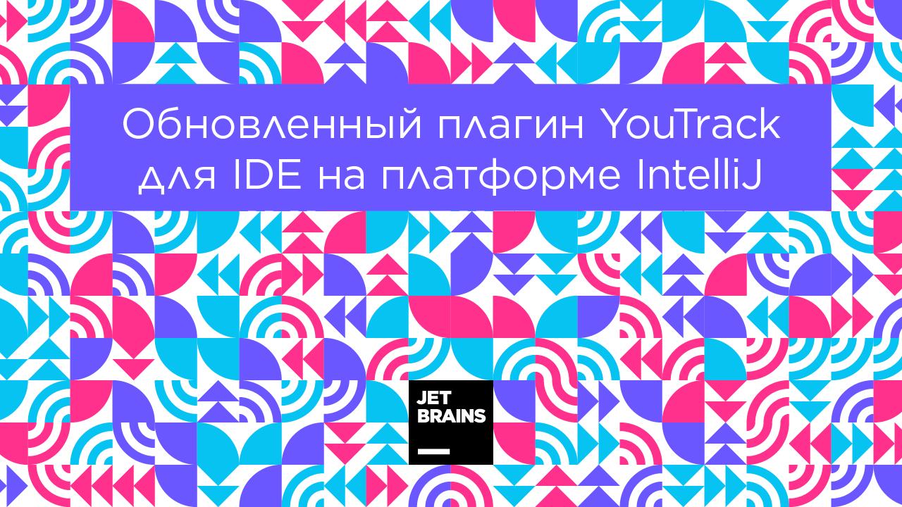 Обновленный плагин YouTrack для IDE на платформе IntelliJ