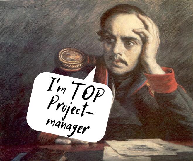 Советы по управлению командой для Project-Managerов от М.Ю. Лермонтова