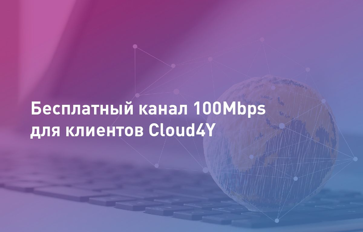 Бесплатный канал 100Mbps для клиентов Cloud4Y