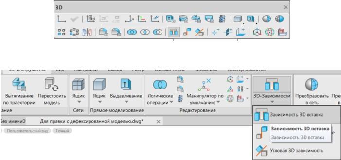 Рис. 11. Зависимость 3D вставка на панели 3D и в ленточном интерфейсе