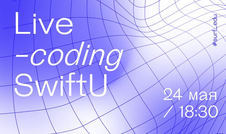Анонс эфира live-coding на SwiftUI