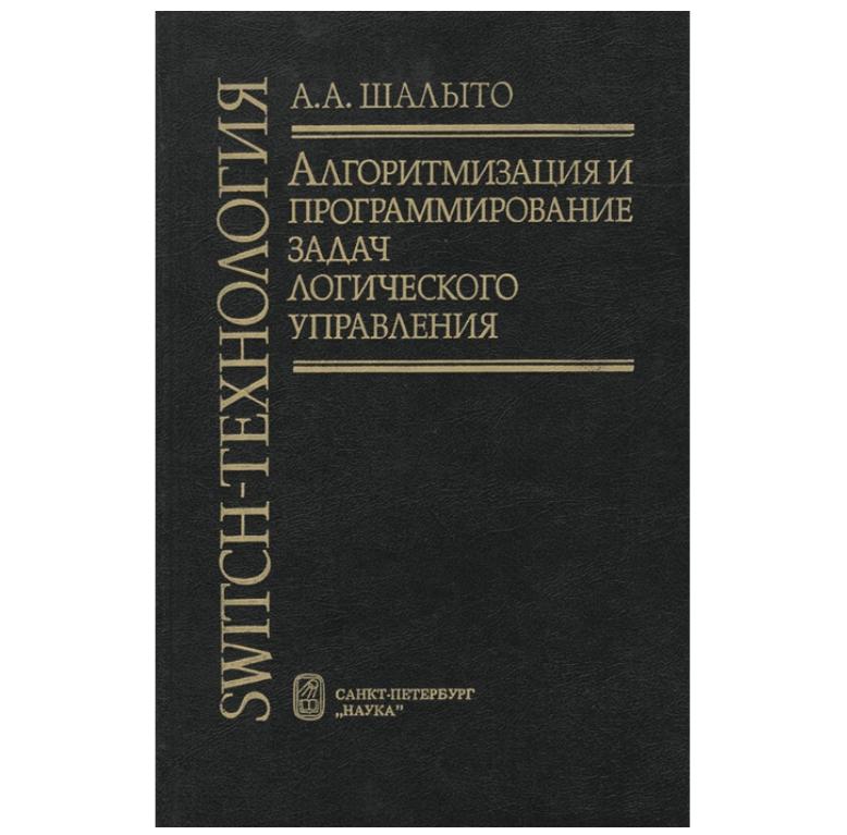 628-страничная книга Анатолия Шалыто, выпущенная петербургским издательством «Наука» в 1998 году